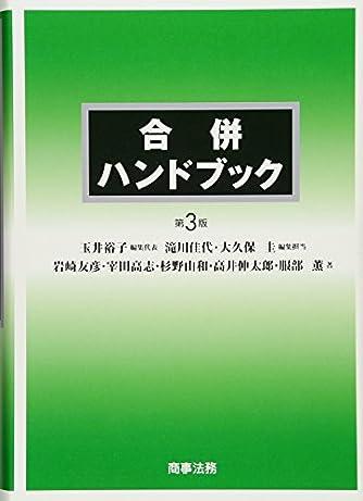 合併ハンドブック〔第3版〕