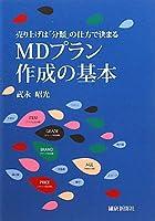 MDプラン作成の基本―売り上げは「分類」の仕方で決まる