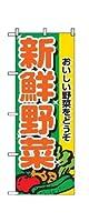 のぼり 2899 新鮮野菜