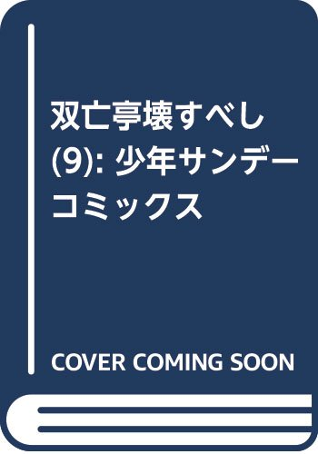双亡亭壊すべし(9): 少年サンデーコミックス