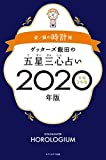 ゲッターズ飯田の五星三心占い 2020年版 金/銀の時計座