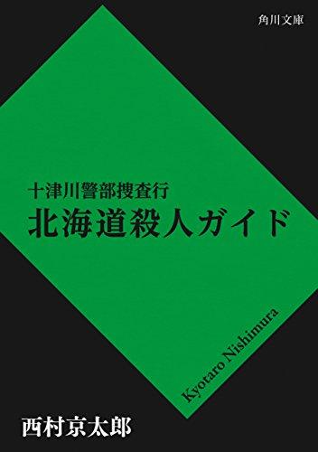 十津川警部捜査行 北海道殺人ガイド<「十津川警部」シリーズ> (角川文庫)