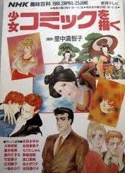少女コミックを描く (NHK 趣味百科)