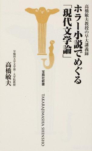 ホラー小説でめぐる「現代文学論」―高橋敏夫教授の早大講義録 (宝島社新書 250)