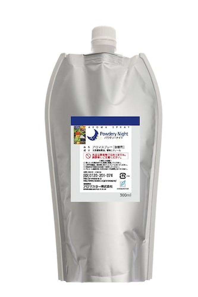 眠っている経験前進AROMASTAR(アロマスター) アロマスプレー パウダリーナイト 300ml詰替用(エコパック)