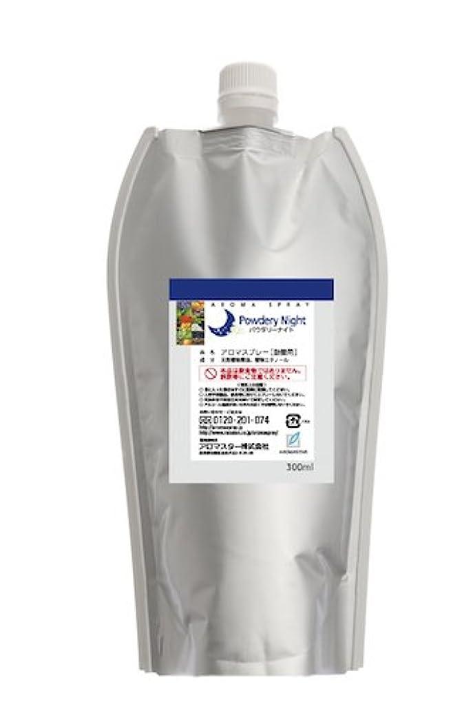 控えめな協力スケッチAROMASTAR(アロマスター) アロマスプレー パウダリーナイト 300ml詰替用(エコパック)