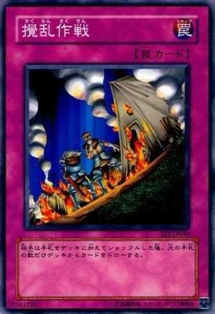 【シングルカード】遊戯王 攪乱作戦 EE1-JP046 ノーマル