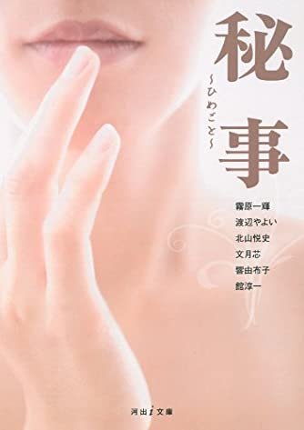 秘事 〜ひめごと〜 (河出i文庫)