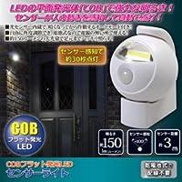 後藤 COBフラット発光LEDセンサーライト 870373 雑貨・ホビー・インテリア 雑貨 雑貨品 [並行輸入品]