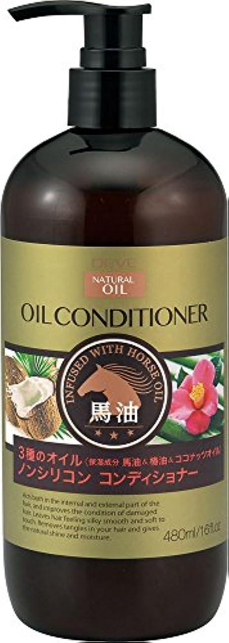 心配劇的束ディブ 3種のオイルコンディショナー(馬油?椿油?ココナッツオイル)本体 480ml