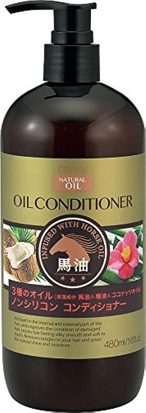 火山の前部輝度ディブ 3種のオイルコンディショナー(馬油?椿油?ココナッツオイル)本体 480ml