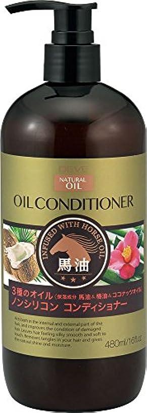 収入リボンオフディブ 3種のオイルコンディショナー(馬油?椿油?ココナッツオイル)本体 480ml