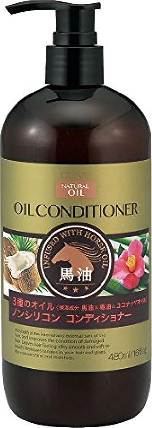 ディブ 3種のオイルコンディショナー(馬油?椿油?ココナッツオイル)本体 480ml