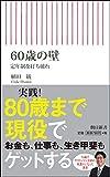 「60歳の壁 定年制を打ち破れ (朝日新書)」販売ページヘ