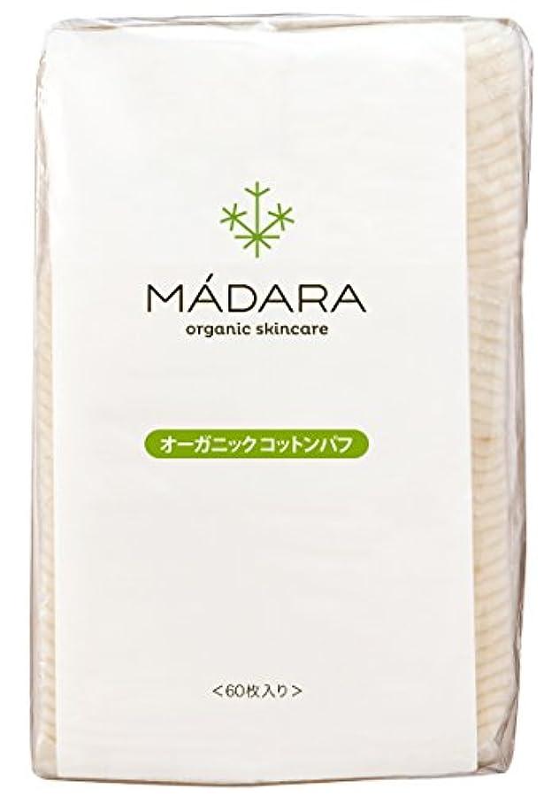支出腹痛警戒マダラ オーガニックコットンパフ 60枚