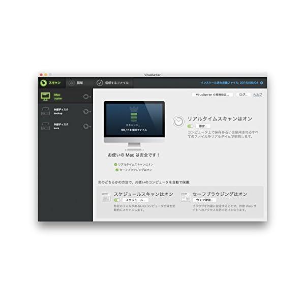 アクト・ツー Intego Mac Inter...の紹介画像3