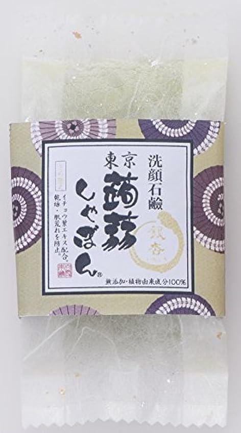 折イチゴサイズ東京蒟蒻しゃぼん銀杏(ぎんなん)