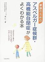 家族のための アスペルガー症候群・高機能自閉症がよくわかる本