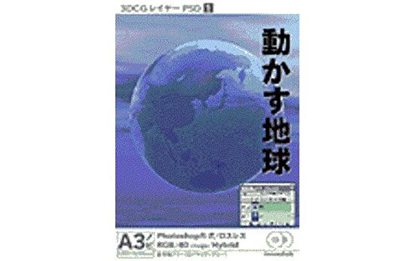 ポルノトランク見せます3DCGレイヤーPSD 1 「動かす地球」