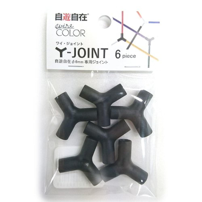 Yジョイント カラス φ6mm