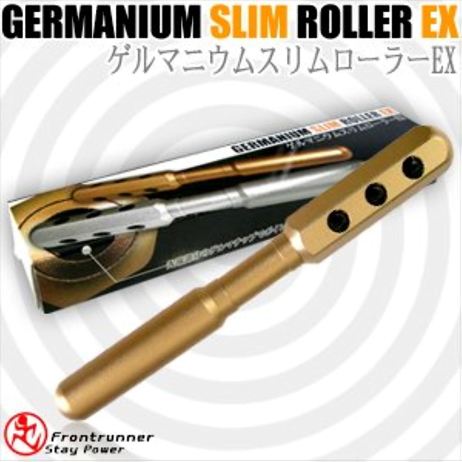 標高荒涼としたはさみゲルマニウムスリムローラーEX(ゴールド)