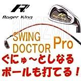 進化したアイアン ムチのようにしなる ロジャーキング ゴルフスイング練習機 スイングドクタープロ アイアン