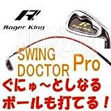 進化したアイアン ムチのようにしなる ロジャーキング ゴルフスイング練習機 スイングドクタープロ アイアン (ゴールド)