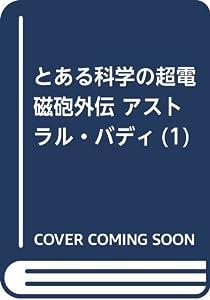 とある科学の超電磁砲外伝 アストラル・バディ(1) (電撃コミックスNEXT)