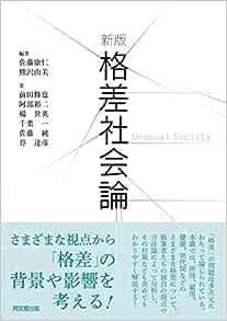 新版 格差社会論   佐藤 康仁, 熊沢 由美  本   通販   Amazon