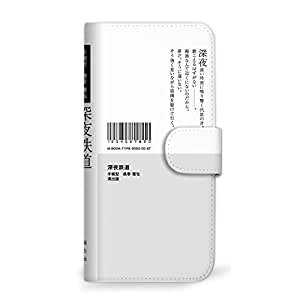 mitas iPhone7 ケース 手帳型  ブック 文庫 深夜鉄道 (249) SC-0182-SY/iPhone7