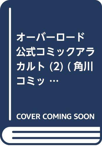 [画像:オーバーロード 公式コミックアラカルト (2) (角川コミックス・エース)]