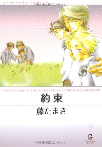 約束 LOVE STORIES OF THE FOUR SEASONS IN THE HOLY MOUNTAIN (2) (GUSH COMIC BUNKO)
