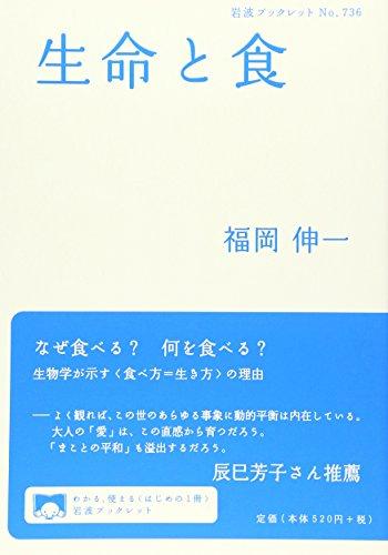 生命と食 (岩波ブックレット)