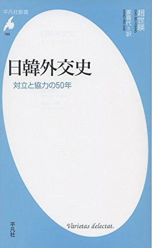 日韓外交史: 対立と協力の50年 (平凡社新書)