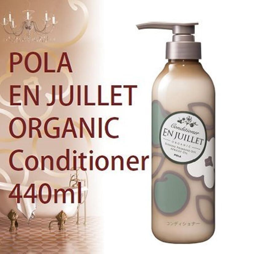 汚染する正確に敬POLA JUILLET ジュイエ オーガニックコンディショナー 440ml