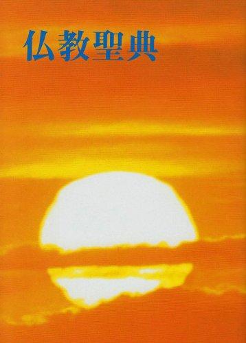 和文仏教聖典の詳細を見る
