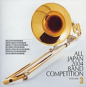 第52回全日本吹奏楽コンクール全国大会ライブ録音盤 Vol.3:中学校編III