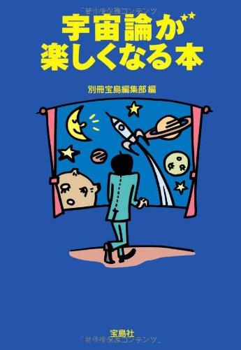 宇宙論が楽しくなる本 (宝島SUGOI文庫)の詳細を見る