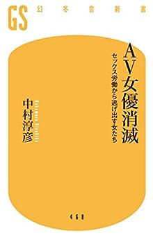 AV女優消滅 セックス労働から逃げ出す女たち (幻冬舎新書)