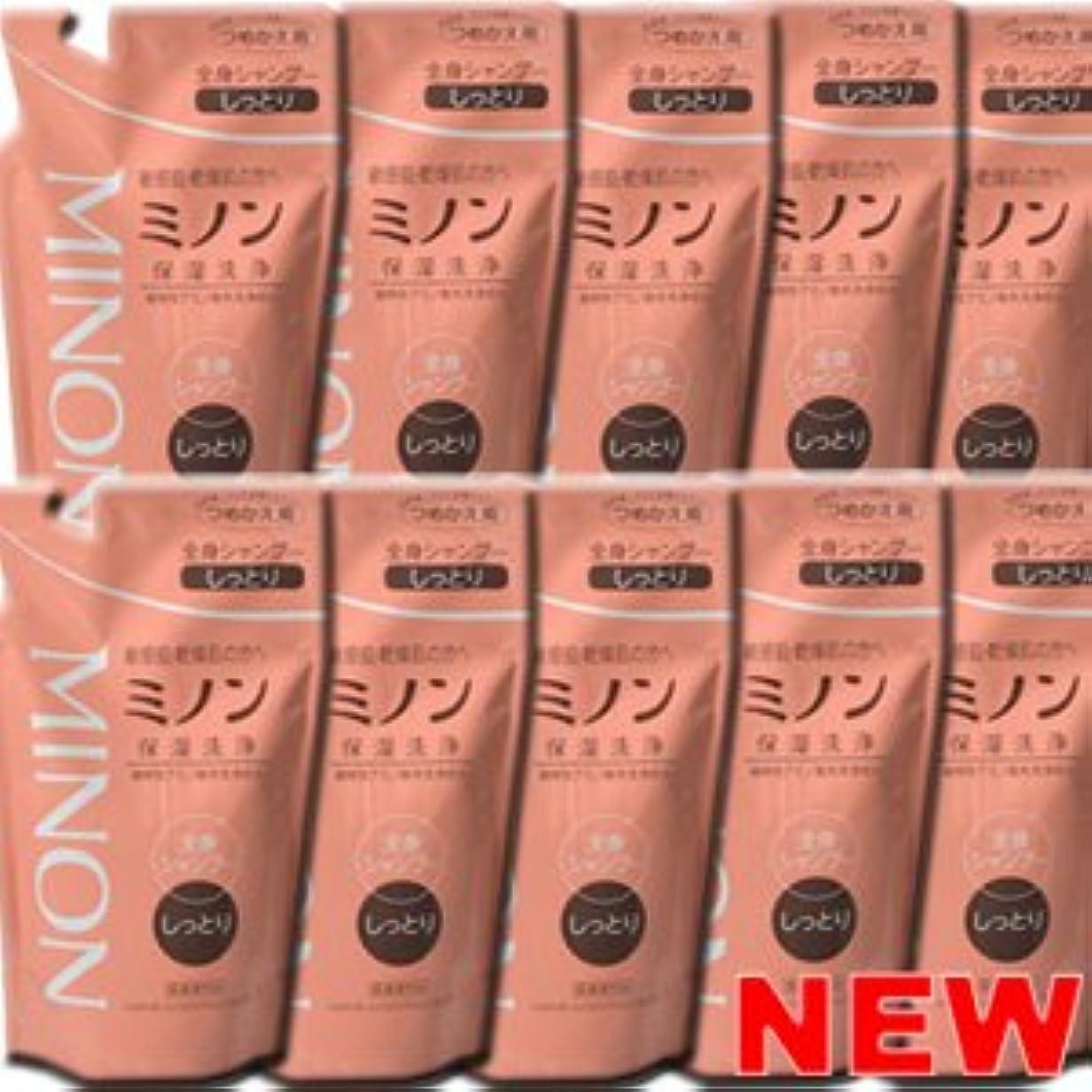 【10個】 ミノン 薬用全身シャンプー しっとりタイプ つめかえ用 380mlx10個 (4987107615930)