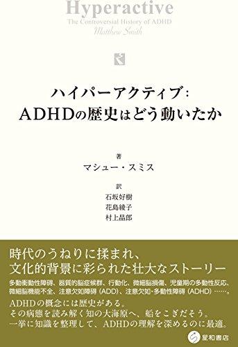 ハイパーアクティブ:ADHDの歴史はどう動いたか