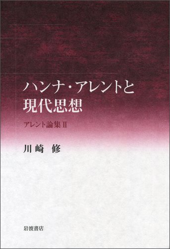 ハンナ・アレントと現代思想 (アレント論集 II) (アレント論集 2)の詳細を見る