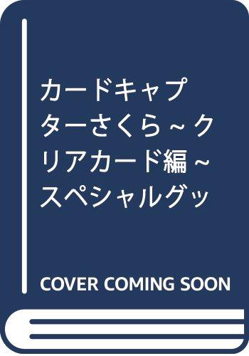 カードキャプターさくら~クリアカード編~スペシャルグッズBOX(3): 講談社キャラクターズA 発売日