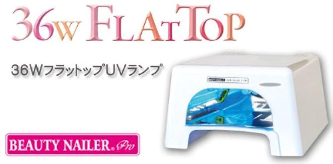 誘惑ゴム会う★ビューティーネイラー[BEAUTY NAILER] 36Wフラットトップ UVランプ 36FT-1W