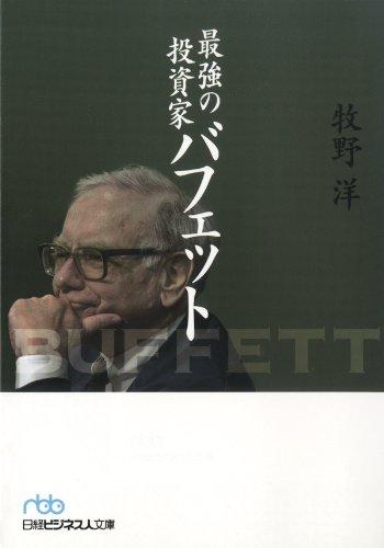 最強の投資家バフェット (日経ビジネス人文庫)の詳細を見る