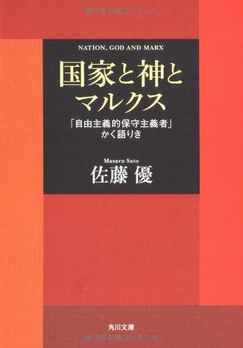 国家と神とマルクス 「自由主義的保守主義者」かく語りき (角川文庫)の詳細を見る