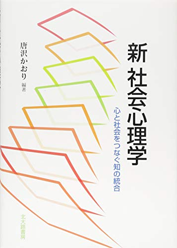 新 社会心理学: 心と社会をつなぐ知の統合