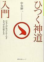 ひつく神道入門: 日本人が知っておくべき本当の心の整え方 (徳間文庫カレッジ)