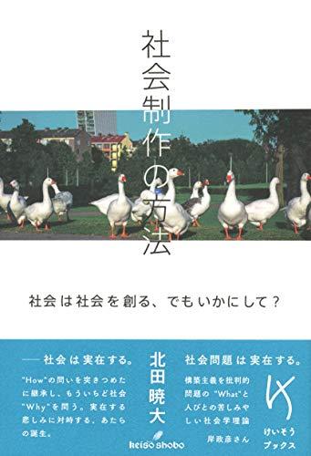社会制作の方法: 社会は社会を創る、でもいかにして? / 北田 暁大