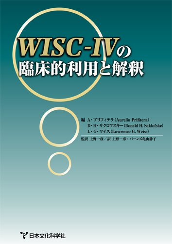 WISC-IVの臨床的利用と解釈